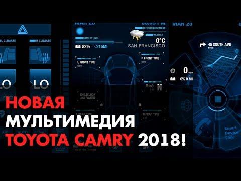 Новая мультимедия Toyota Camry 2018 или кривые руки сделают свое дело?!- В Тачке KZ