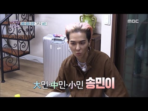 [It's Dangerous Outside]이불 밖은 위험해ep.06-NEW stay-at-home type Mino's appearance!20180517