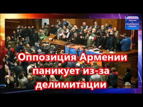 Оппозиция Армении паникует из за делимитации