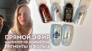 Новогодний маникюр 2019 🎅 Пигменты и литье Video