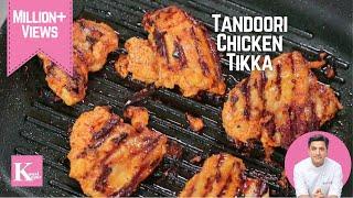 Tandoori Chicken Tikka No Oven तंदूरी चिकन टिक्का रेस्टौरंट जैसा | Kunal Kapur Recipes