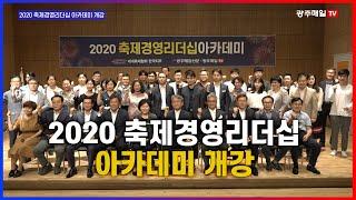 '2020 축제경영 리더십 아카데미' 개강