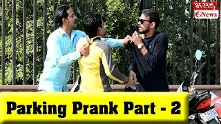 Parking Prank Part 2 | Gone Wrong | Bhasad News | Pranks In India