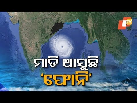 Coastal and interior parts will experience heavy rain due to Cyclone Fani