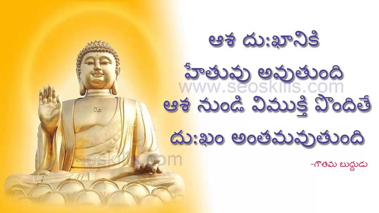 Gautama Buddha Quotes Buddha Quotes In Telugu  Youtube