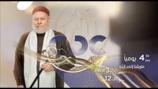 انتظرونا…يومياً مع برنامج طريقنا الى الله في تمام الـ 4.30 عصراً على سي بي سي