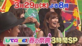 3月29日 木曜よる8時『UTAGE! 』春の祭典3時間スペシャル 「UTAGE! アー...