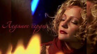 Ледяное сердце - Татьяна Буланова (1998, HD)