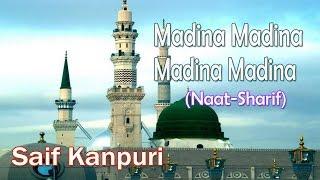 Madina Madina Madina Madina || New Naat Sharif || Saif Kanpuri [HD]