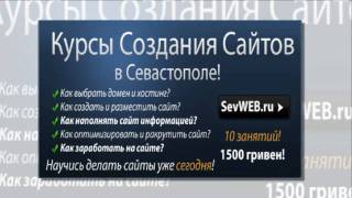Компьютерные Курсы в Севастополе. Создание Сайтов.(Компьютерные Курсы от Студии Создания Сайтов - http://SevWEB.ru - в Севастополе. Все, что нужно для создания сайта..., 2011-01-23T12:41:51.000Z)