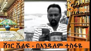 new ethiopia music 2018