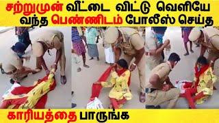 சற்றுமுன் பெண்ணிடம் போலீஸ் செய்த காரியத்தை பாருங்க Tamil News | Latest News | Viral