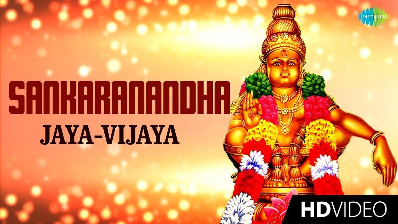 Sankaranandha - Video Song | Ayyappan Devotional | Jaya
