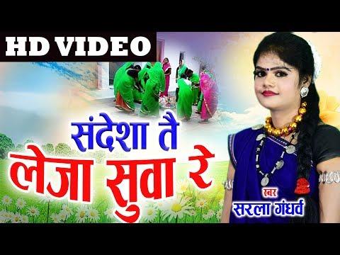 सरला गंधर्व   Cg Suwa Geet   Sandesha Tai Leja Suwa Re   Sarla Gandharw   Chhattisgarhi Song   2018