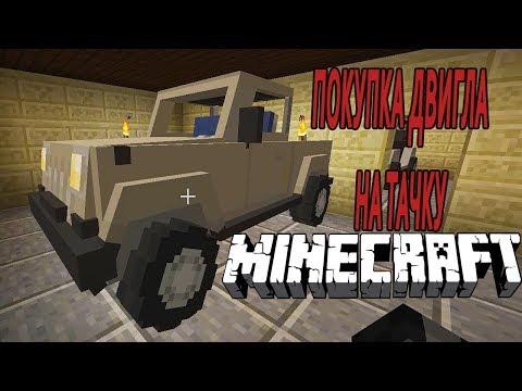 Minecraft.My Summer Car.#2 - НОВЫЙ ДВИГАТЕЛЬ