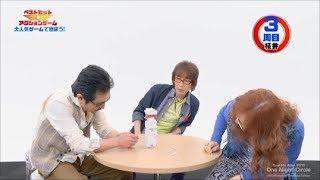 【THE ALFEE】ゲームで遊ぶ大人たち