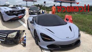 นาทีรถกระบะชนกับ McLaren 720S เส้น มอเตอร์เวย์ กรุงเทพฯ-ชลบุรี!!!!