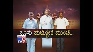 Siddaramaiah, BSY & HDK Confidence of Becoming CM before Election Result