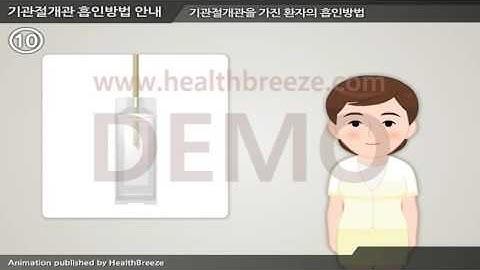 [시연용] c0223aako 기관절개관 흡인방법 안내직원교육용