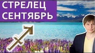 Стрелец гороскоп на сентябрь 2018 / Астропрогноз Павел Чудинов