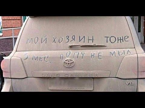 Прикольные надписи на грязных авто