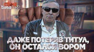 Download ДАЖЕ ПОТЕРЯВ ТИТУЛ, ОН ОСТАЛСЯ ВОРОМ Mp3 and Videos