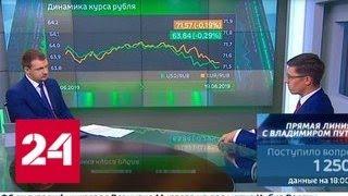 Экономика. Курс дня, 19 июня 2019 года - Россия 24