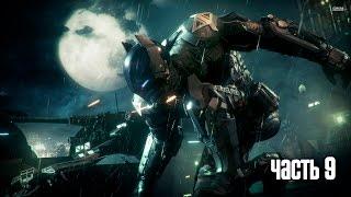 Прохождение Batman: Arkham Knight (Бэтмен: Рыцарь Аркхема) — Часть 9: Дирижабли