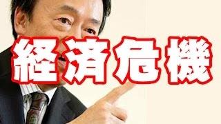 池上彰、EU離脱で日本経済危機になる!?3つの危機とは!? おすすめ...