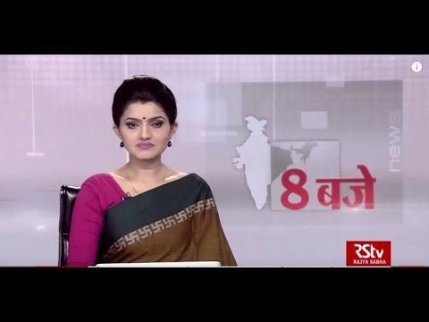 Hindi News Bulletin | हिंदी समाचार बुलेटिन – May 31, 2019 (8 pm)