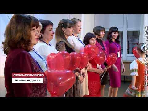 В Севастополе открыли 4 региональных этапа конкурсов педагогического мастерства