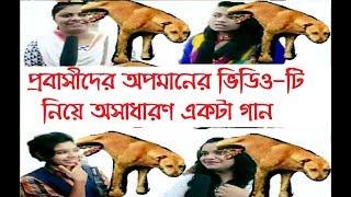 প্রবাসীদের অপমানের , ভিডিওটি নিয়ে অসাধারণ একটা গান জুয়েল রানার কন্ঠে। Bangla Lets News AS tv
