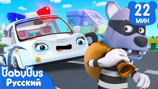 Полицейская машина | Песенки про транспортные машинки🚓🚒🚑🚛 | Новый сборник мультиков | BabyBus