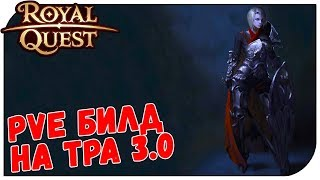Royal Quest 😈 PVE Билд на ТРа 3.0