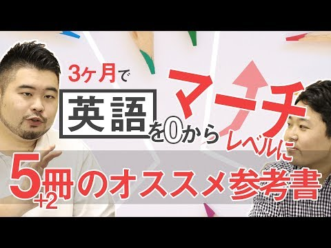 【開成→東大卒が教える】受験生が3ヶ月で英語をマーチレベルに上げる、5冊+2冊の参考書!