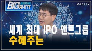 세계 최대 IPO 앤트…