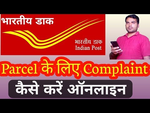 India Post Parcel Ke Liye Online Complaint Kaise Karen ! How To Do Complaint India Post Parcel