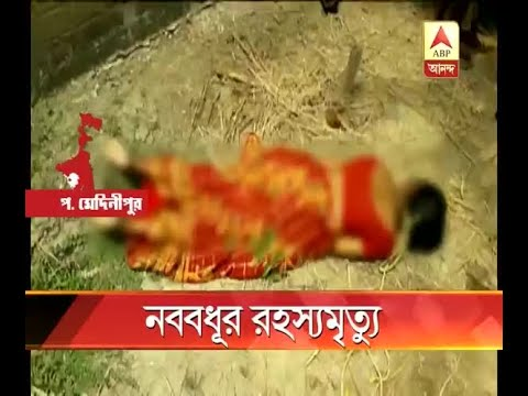 West Midnapore: Newly wed woman's dead body recovered from in-laws house within a fortnigh