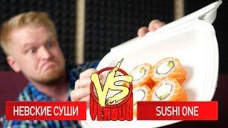 Славный Обзор. Невские против Sushi One. Ищем скатившихся!