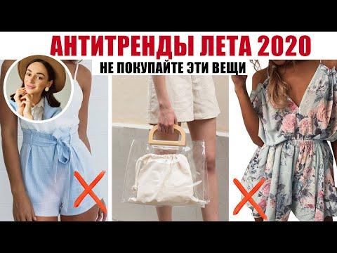 АНТИТРЕНДЫ ЛЕТА 2020 || НЕ ПОКУПАЙТЕ ЭТИ ВЕЩИ В 2020 ГОДУ