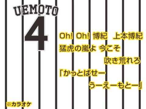4 上本 博紀 選手 ヒッティングマーチ (カラオケ版)