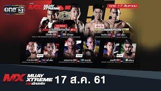 MX MUAY XTREME | FULL HD | 17 สิงหาคม 2561 | one31