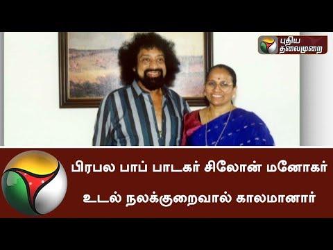 Actor-singer ceylon manohar passed away in chennai | #SuranganiManohar