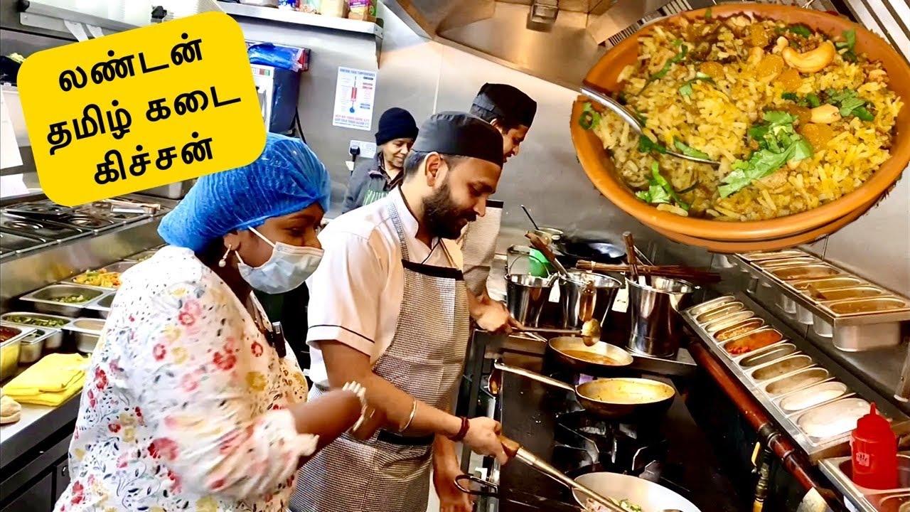 லண்டன் தமிழ் கடை பிரியாணி/மதுரை மட்டன் சுக்கா/காடை வறுவல்/Fish 65/London restaurant busy kitchen