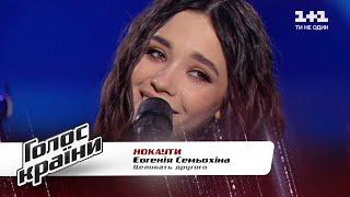 """Евгения Семёхина — """"Целовать другого"""" — Голос страны 11 — нокауты"""