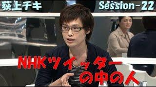NHKツイッターの中の人~荻上チキ Session-22