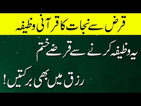 how to get out of debt quickly-debt relief qurani wazifa-qarz se nijat ka wazifa