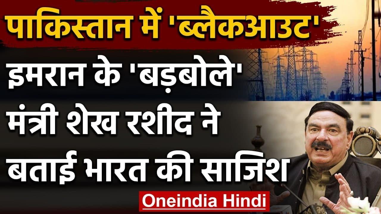 Blackout In Pakistan: पाक मंत्री Sheikh Rashid ने बताई भारत की साजिश | वनइंडिया हिंदी