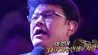 설운도, 록 발라드 'Love' 이것이 34년 연륜! @보컬 전쟁:신의 목소리 20160210