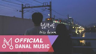 "[MV] 청춘학개론 ""스물 (AM 06:00)"" - Nice dream"